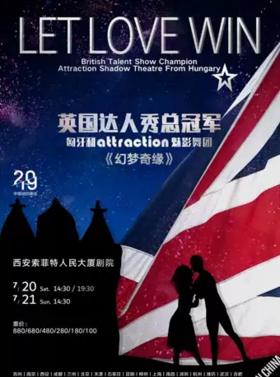 英国达人秀总冠军Attraction魅影舞剧《幻梦奇缘》Let Love Win-西安7.20-21