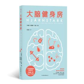 大脑健身房(用运动赋予大脑新生,针对抑郁、焦虑、衰老、记忆力不佳、压力过大等问题开出的天然chu方 Spotify联合创始人与国际奥委会医学委员会委员倾情推荐)