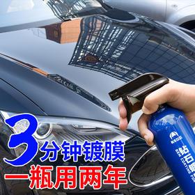 【专享特惠】汽车钻石镀膜套装  一喷二擦三分钟镀膜