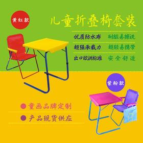 童画专业美术写生折叠桌椅套装 儿童便携式