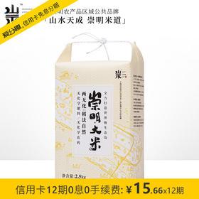 生崇态明 崇明米道有机大米 2.5kg简装 宝宝米/寿司米 软糯甜香