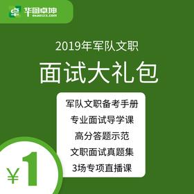 2019年军队文职(医疗岗)面试大礼包(zhen题+导学课+备考手册+答题示范+直播课)