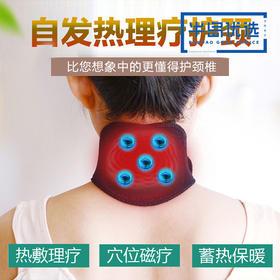 【告别腰颈椎酸痛!】自发热磁石按摩护颈带 深度保护颈椎缓解颈部酸痛 多功能穴位按摩抗疲劳