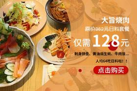 128元抢原价362元日料套餐!刺身拼盘、黄油焗生蚝、牛肉饭...人均64元吃日料!