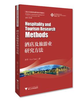 酒店及旅游业研究方法  洪琴  著