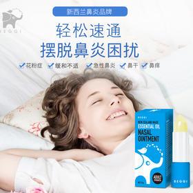 「5秒轻松缓解鼻腔问题」新西兰BEGGI小犀牛精油护鼻膏3.5g 鼻塞鼻痒打喷嚏,呼吸通畅,滋润鼻腔,鼻腔问题全拜拜