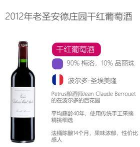 2012年老圣安德庄园干红葡萄酒 Vieux Chateau Saint Andre 2012