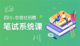 四川农信社招聘笔试系统网课