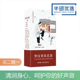 【测试】持续爆单!罗汉果双花茶,清润身心,呵护你的好声音!20包/盒!买2盒送1盒!