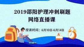 2019年邵阳医疗招聘考试(护理岗)冲刺刷题网络课