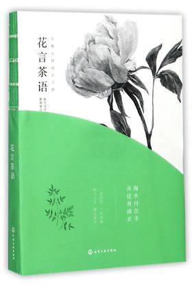 花言茶语/优雅女神成长手册