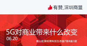 【深圳商盟】走进电信,了解5G对未来商业带来什么改变