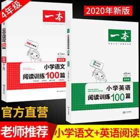 【开心图书】一本小学语文+英语阅读训练100篇四年级人教版