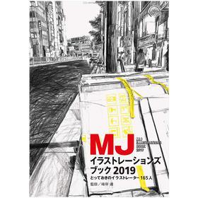 日本大师:MJ Illustration精选插画集2019