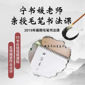 2019书籍毛笔书法课——宁书媛老师授课