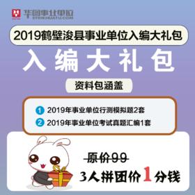 2019鹤壁浚县事业单位入编大礼包(电子版)