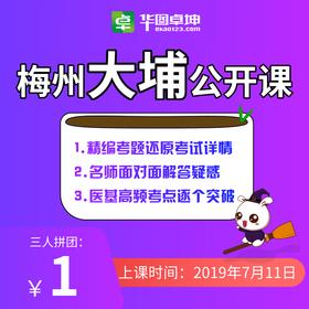 2019梅州大埔医疗招考-线下公开课预约