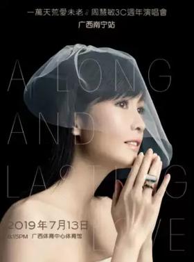 【南宁】一万天荒爱未老周慧敏30周年 演唱会7.13
