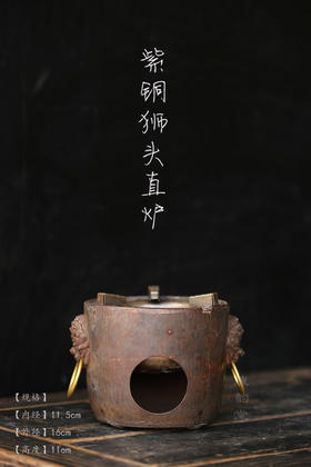 【紫铜狮头直炉】手工制作,电炭双用