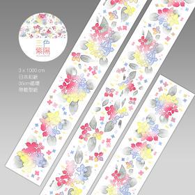 和纸胶带-三色紫阳 植物花卉手帐素材整卷30mm  by:白冬