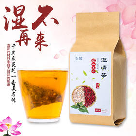 【常喝不湿身】30包 红豆薏米茶 非祛湿茶除湿茶芡实意仁茶组合茶