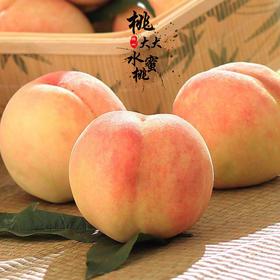 桃大大  阳山水蜜桃