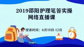 2019年邵阳医疗招聘考试(护理岗)笔答实操网络课
