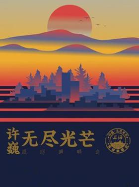 """【成都站】许巍""""无尽光芒""""巡回演唱会7.21"""