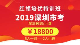 【深圳市考面试】2019年深圳市考面试红领培优特训班