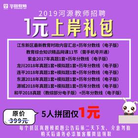 2019河源教师1元上岸礼包