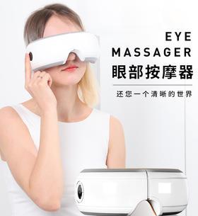 和正音乐按摩眼罩 眼部按摩器 热敷护眼仪 多频振动眼保仪 蓝牙连接充电便携HZ-QNA-2