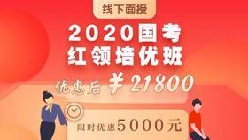 【国考笔试面授】2020国考红领培优班