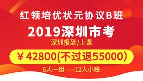 【深圳市考面试】2019年深圳市考面试红领培优状元协议B班