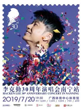 【南宁】李克勤30周年演唱会-南宁站7.20