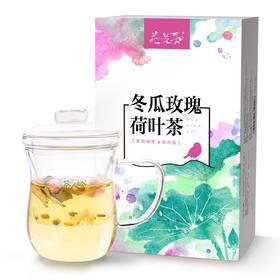 茶人岭 花先知 冬瓜玫瑰荷叶茶128克 天然花草 8g×16包