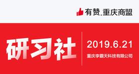 【重庆商盟】新商家培训—从0到1做运营