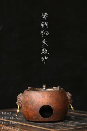 【紫铜狮头鼓炉】手工制作,电炭双用