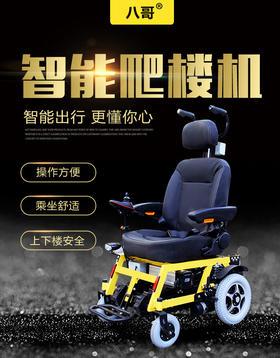 bager-K5智能电动爬楼车履带式上下楼梯爬楼机老人电动代步车折叠方便携带