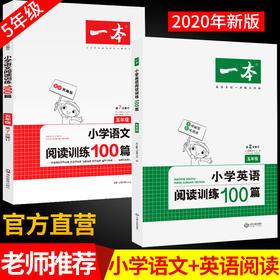 【开心图书】一本小学语文+英语阅读训练100篇五年级人教版