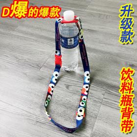【解放双手 水瓶不再累赘】芝麻街饮料瓶背带便携矿泉水瓶背带背绳水杯卡扣水瓶扣挂绳