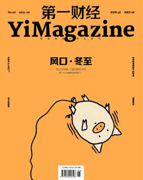 《第一财经》YiMagazine 2019年第6期
