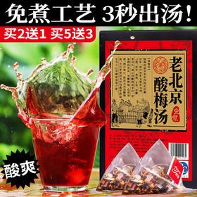 【买2送1】正宗北京酸梅汤 10包/盒