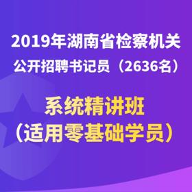2019年湖南省檢察機關書記員系統精講班(適用零基礎學員)