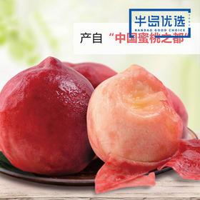 优选 | 蒙阴水蜜桃 香甜多汁 露天生长 自然成熟 现摘现发  4.7斤-5斤左右  包邮