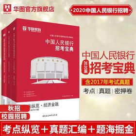 【新版现货】中国人民银行备考指导用书(考点纵览+真题汇编+题海掘金)全套