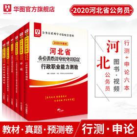 2020华图版河北省公务员录用考试专用教材 行测申论   教材历年预测6本套