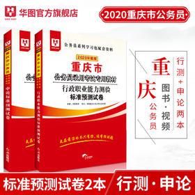 2020华图版重庆市公务员录用考试专用  申标+行标  预测2本 套装