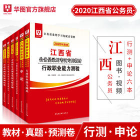 2020華圖版江西省公務員錄用考試專用  申論+行政+申歷+行歷+申標+行標  教材歷年預測6本 套裝