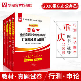 2020华图版重庆市公务员录用考试专用  申论+行政+申历+行历  教材历年4本 套装