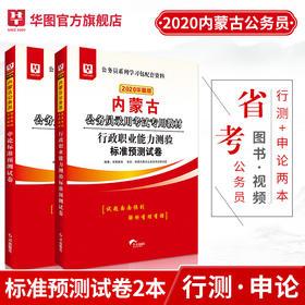 2020華圖版內蒙古公務員錄用考試專用  申標+行標  預測2本 套裝